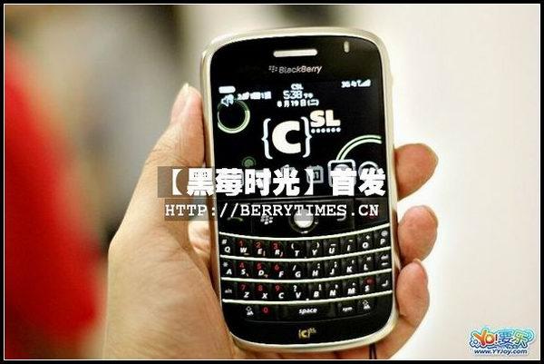 Hong Kong BlackBerry Bold