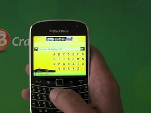 Can you guess the word with Hangman Challenge for BlackBerry smartphones?