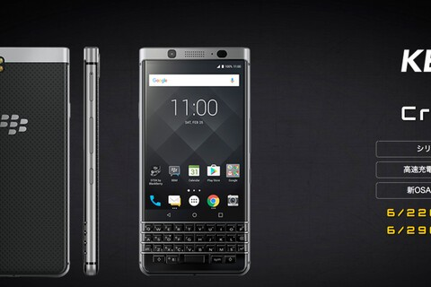 Pre-orders of the BlackBerry KEYone sell out in Japan, official launch happens on June 29!