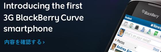 BlackBerry Curve 3G Japan