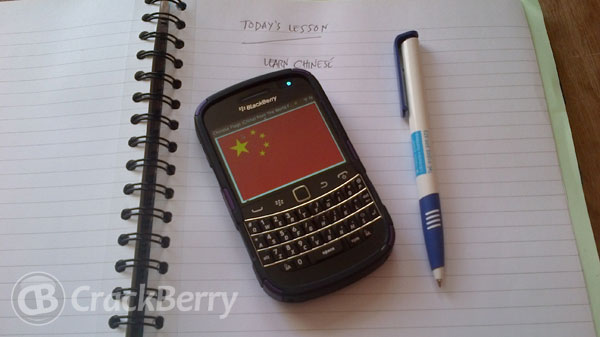 Learn Chinese for the BlackBerry PlayBook